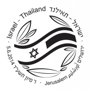 thai_stampD_outlined