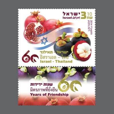 Thailand – Israel Postage Stamp