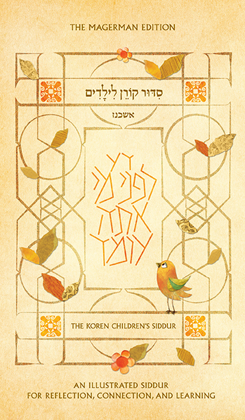 Siddur Aleph Ashkenazim cover_for_site