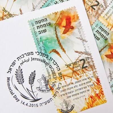 Israel Memorial Day Stamp 2015
