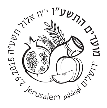 moadim2015_stamp_final_outlined