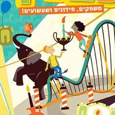 N-kids Hanukkah