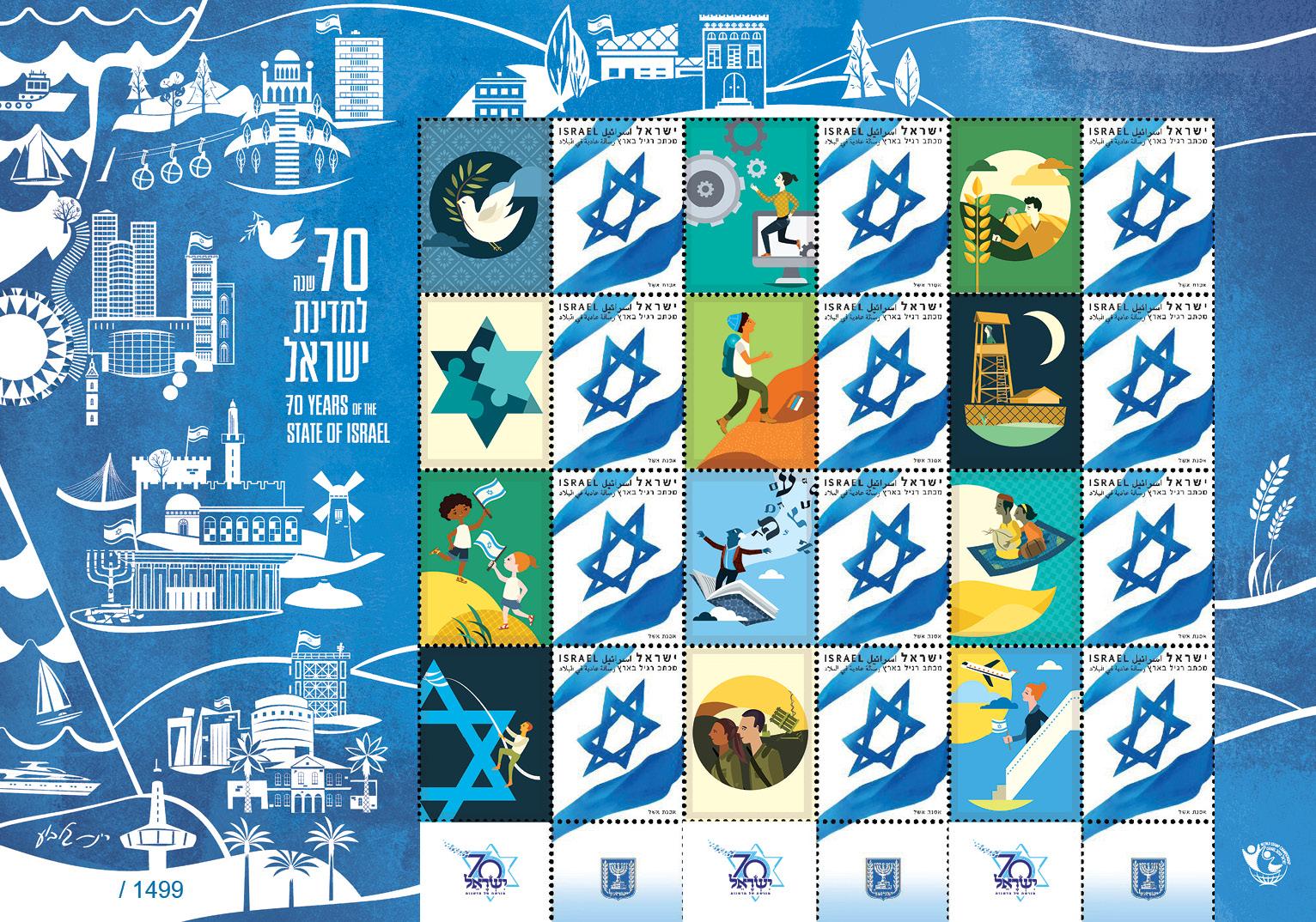 israel70-RASHI-ILLUS-HADMAYA