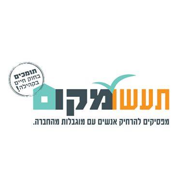 Bizchut Organization