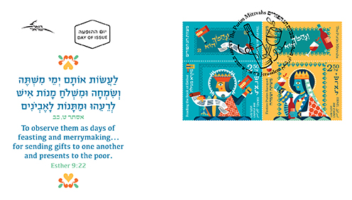 PURIM_envelope_hadmaya_final-1_LR