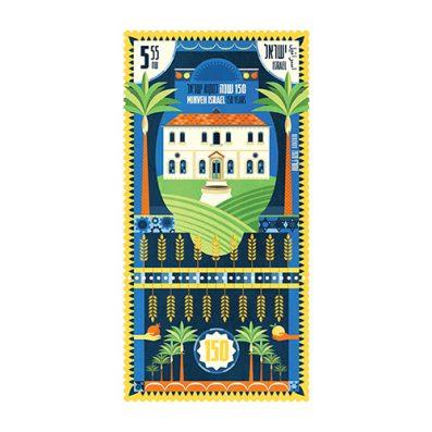 Mikve Israel Postage Stamp