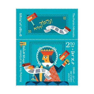Purim Festival Postage Stamps